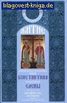 Житие равноапостольных царя Константина и царицы Елены  с приложением акафиста, молитв и других необходимых сведений