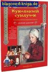 Кукольный сундучок. Традиционная народная кукла своими руками