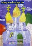 Литургия св. Иоанна Златоуста. Сборник песнопений для детского хора под редакцией Н. Миндровой