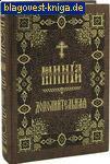 Минея дополнительная. Церковно-славянский шрифт