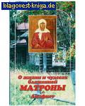 О жизни и чудесах блаженной Матроны. Акафист