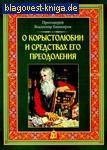 О корыстолюбии и средствах его преодоления. Протоиерей Владимир Башкиров