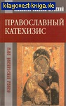 Православный катехизис. Святитель Николай Сербский