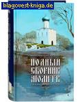 Полный сборник молитв на каждый день года (весна). Помощь небесных покровителей. Таисия Олейникова