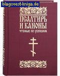 Псалтирь и каноны чтомые по усопшим. Русский шрифт
