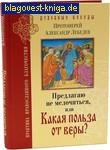 Предлагаю не мелочиться, или Какая польза от веры? Протоиерей Александр Лебедев