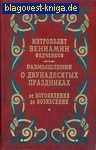Размышления о Двунадесятых праздниках от Богоявления до Вознесения. Митрополит Вениамин Федченков