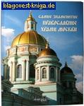 Самые знаменитые православные храмы Москвы. Иллюстрированная энциклопедия