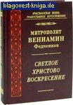Светлое Христово Воскресение. Митрополит Вениамин Федченков