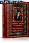 Святитель Игнатий Брянчанинов. Избранные письма
