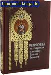 Симфония по творениям святителя Василия Великого