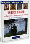 Чудеса Божии на фронтах Отечественной войны. Свидетельства очевидцев