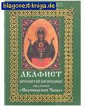 Акафист Пресвятой Богородице перед иконой Ее