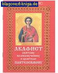 Акафист святому великомученику и целителю Пантелеимону. В ассортименте