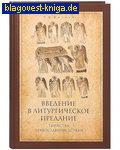 Введение в Литургическое Предание. Таинства Православной Церкви. П. Ю. Малков